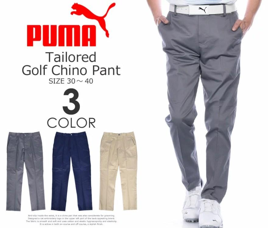 (福袋対象商品)(感謝価格)プーマ Puma ゴルフウェア メンズ ゴルフパンツ ロングパンツ ボトム メンズウェア テーラード ゴルフ チノ パンツ 大きいサイズ USA直輸入 あす楽対応