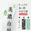 【3980送料無料】 のぼり旗 美濃白川茶のぼり 岐阜県 お茶