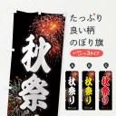 【ネコポス送料360】 のぼり旗 秋祭りのぼり EYSA 秋の行事
