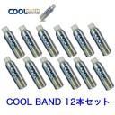 COOLBAND/クールバンド12本【1ダース】 送料無料!【コールドスプレー/冷却スプレー/冷却グッズ/熱中症対策グッズ】