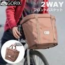 【あす楽】GORIX ゴリックス フロントバッグ 2WAY 自転車 前カゴ エコバッグ GX-01R-98 ロードバイク【送料無料】