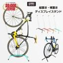 【あす楽】【累計15,000個突破】GORIX ゴリックス 自転車 スタンド 縦置き 横置き 1台 自転車スタンド 倒れない ディスプレイスタンド ロードバイク 屋内 おしゃれ GX-518