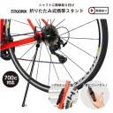 【全国送料無料】GORIX 自転車スタンド (GX-Q4M) ロードバイク スタンド クロスバイク 携帯スタンド 自転車 スタンド 軽量 持ち運び 車体スタンド 携帯