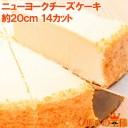 ニューヨークチーズケーキ プレーン 910g 14カット 直径約20cm 【NYチーズケーキ 冷凍スイーツ 冷凍デザート 冷凍ケーキ 業務用 バース..