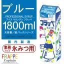【氷みつシロップ】ブルー 1800ml/キャプテンフラッペ(氷蜜)