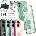 在庫発送 iPhone 12 Mini ケース 可愛い クリア iphone 12 pro ケースクリア iPhone 12 pro ma……