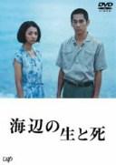 海辺の生と死 DVD [DVD]