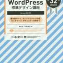 WordPress標準デザイン講座 基本操作から、オリジナルテーマ作成、カスタマイズ、セキュリティ対策まで STANDARD 32 LESSONS
