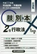 司法試験/予備試験/ロースクール既修者試験肢別本 平成28年版2