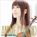 石川綾子 / ANIME CLASSIC [CD]