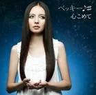 ベッキー♪#/心こめて/ハピハピ(初回限定盤/CD+DVD)(CD) - ぐるぐる王国 楽天市場店