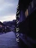 イシバシ・レシピ 前編 [DVD]