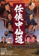 任侠中仙道 [DVD]
