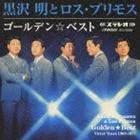 黒沢明とロス・プリモス / ゴールデン☆ベスト 黒沢明とロス・プリモス [CD]