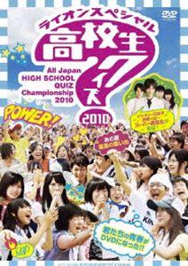 第30回全国高等学校クイズ選手権 高校生クイズ2010(DVD)