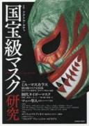 国宝級マスク研究 ミル・マスカラス/初代タイガーマスク/マッハ隼人