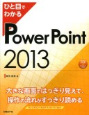 ひと目でわかるPowerPoint 2013