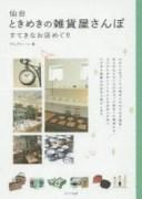 仙台ときめきの雑貨屋さんぽ すてきなお店めぐり