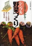 ひと目でわかる!シンプル野菜づくり おいしさ格別!楽しく始める家庭菜園