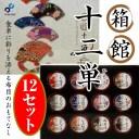 【布目】箱館十二単(じゅうにひとえ)(12点セット)