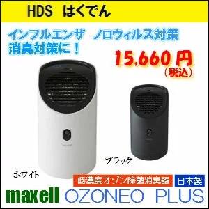 マクセル オゾネオプラス MXAP-APL250WH ホワイト 低濃度オゾン 除菌 消臭器 インフルエンザ ノロウィルス 対策 OZONEO PLUS ラッピング オゾン 日本製 送料無料