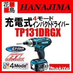 【期間限定ポイント2倍】★マキタ 充電式インパクトドライバー 4モード 6.0Ah TP131DRG