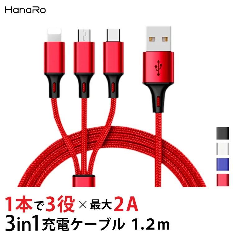 Lightning / Micro USB / USB Type-C 3in1 充電ケーブル ライトニングケーブル microusb typec アルミ ナイ...