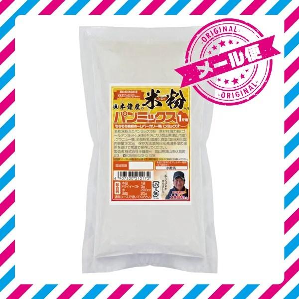 【バラ売り】【送料込み】◆岡山県津山市産 半鐘屋の米粉入りパ