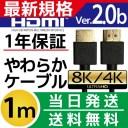 HDMIケーブル 1m 1.0m 100cm Ver.2.0b 4K 8K 3D対応 スリム 細線 ハイスピード 1メートル 【メール便専用】 PS3 PS4 レグザリンク ビエ..