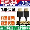 HDMIケーブル 1m 2m 1.7m ★1年保証★ 2.0m 1.7m 1.0m 30cm 200cm 170cm 100cm Ver.2.0 4K 8K 3D対応 スリム 細線 ハイスピード 2メート..