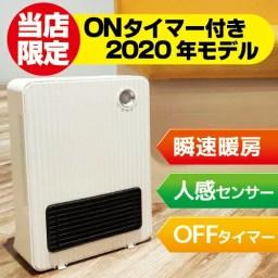 【スーパーSALE限定 500円OFF】セラミックヒーター