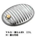【マルカ】湯たんぽ A (エース) 2.5L フラット底 ALL熱源対応(IH・直火対応) 替えパッキン付 湯たんぽ袋無 金属日本製 SGマーク