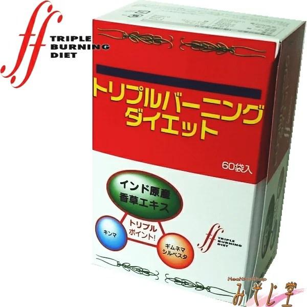 トリプルバーニングダイエット 3粒×60包 (旧商品名 :インド式 アーユルヴェーダダイエット エフエフ トリプルバーニ