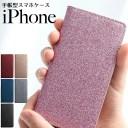 iPhone12 ケース Pro Max mini iPhone SE 2020 第2世代 iPhoneケース 手帳型 グリッター ラメ ……