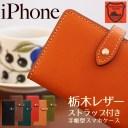 iPhone13 ケース Pro Max mini iPhone 12 SE iPhoneケース 手帳型 スマホケース 栃木レザー 本……