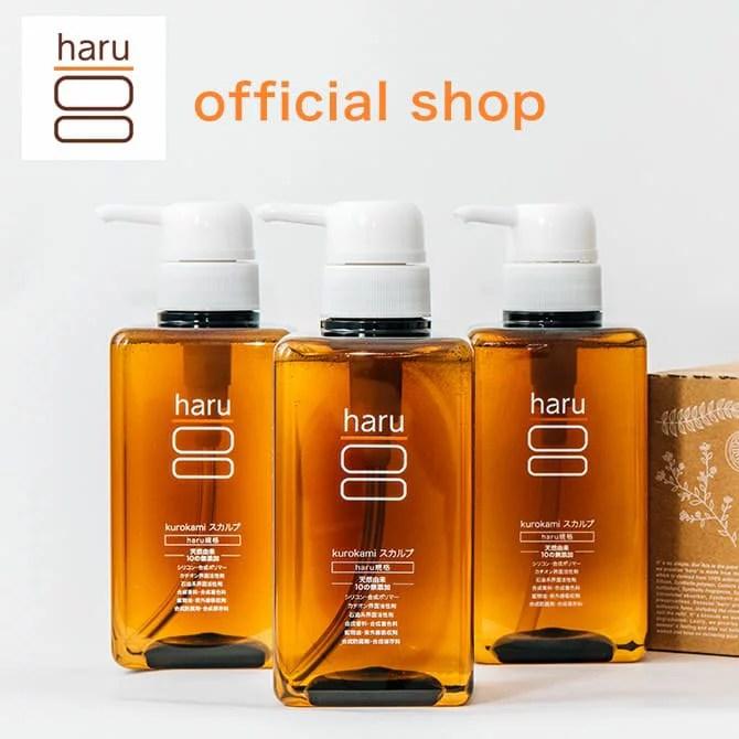 【19%OFF】《楽天ランキング第1位》シャンプー haru 100%天然由来 ノンシリコン kur