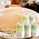 ハワイ パンケーキミックス 5袋セット マルバディ ハワイ 朝食 おやつ おみやげ 定番 パンケーキ 送料無料