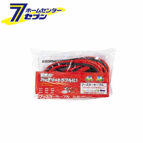 【ポイント10倍】ブースターケーブル 5.0m 120A JF705-A ジョイフル [バッテリー メンテナンス 自動車 お...
