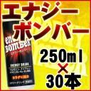 エナジーボンバー(エナジードリンク)(250ml×30本) 送料無料