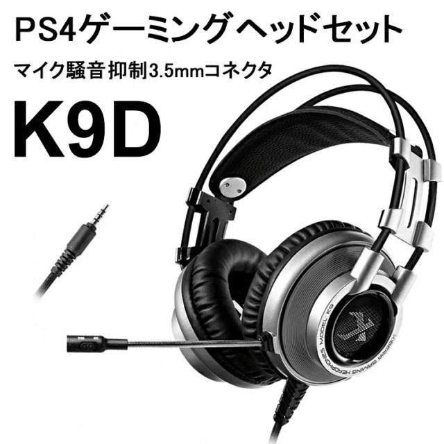 ゲーミングヘッドセット PS4 PC ヘッドセット イヤホン ゲーム用 ヘッドホン Xbox One FPS マイク付き ヘッドフォン ステレオ 高集音性 マイク 3.5mm プロゲーマー 超軽量化 プレステ4 タブレット ノートパソコン スマホ PSP 3DS など対応 変換アダプタ付き) k9d 送料無料