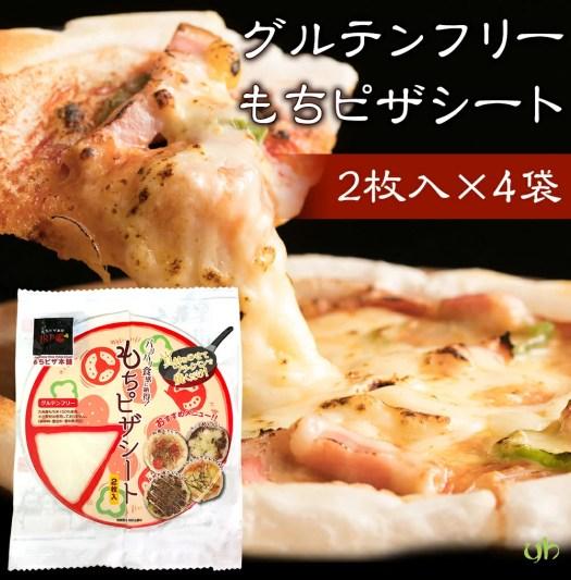 送料無料 九州産米使用グルテンフリーもちピザシート 2枚入(55g×2枚)×4袋  常温