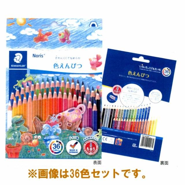 【メール便対応】ステッドラー ノリスクラブ 消せる色鉛筆 24色セット144 50NC24