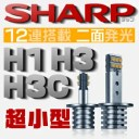LED バルブ ランプ SHARP製の60W LED フォグランプ H1 H3 バルブ【2個入り】メール便送料無料 1年保証