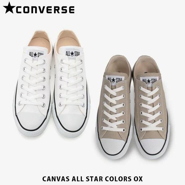 CONVERSE コンバース シューズ ユニセックス CANVAS ALL STAR COLORS