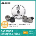 電子タバコ アトマイザー RDA BF スコンカー GAS Mods NIXON V1.0 RDTA BF対応モデル ( ガスモッズ ニクソン アールディティエー ) 【22mm】 選べるカラー2色 【 VAPE 】【Hilax】