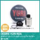 電子タバコ アトマイザー RDA DESIRE YURI RDA ( デザイア ユーリ アールディエー ) アトマイザー 選べる2色 【 22mm 】【 VAPE 】【Hilax】