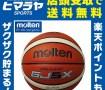 モルテン moltenバスケットボール 5号球 GJ5X 5号 BGJ5X