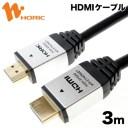 HDM30-888SV HORIC ハイスピードHDMIケーブル 3m シルバー 4K/60p HDR 3D HEC ARC リンク機能 【ホーリック】【送料無料】