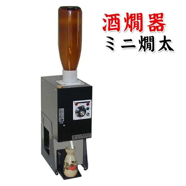 ■【酒燗器】ミニ燗太(一升瓶1本立、徳利1本取)(NS-1)
