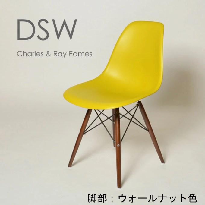 <ウォールナット色脚>【サフランイエロー】DSW サイドシェルチェア/Shell Side Chair イームズ PP(強化ポリプロピレン) ブラウン色脚【送料無料】 デザイナーズ 家具 イームズチェア ミーティングチェア 樹脂 【業務用】
